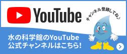 熊本市水の科学館YouTubeチャンネル